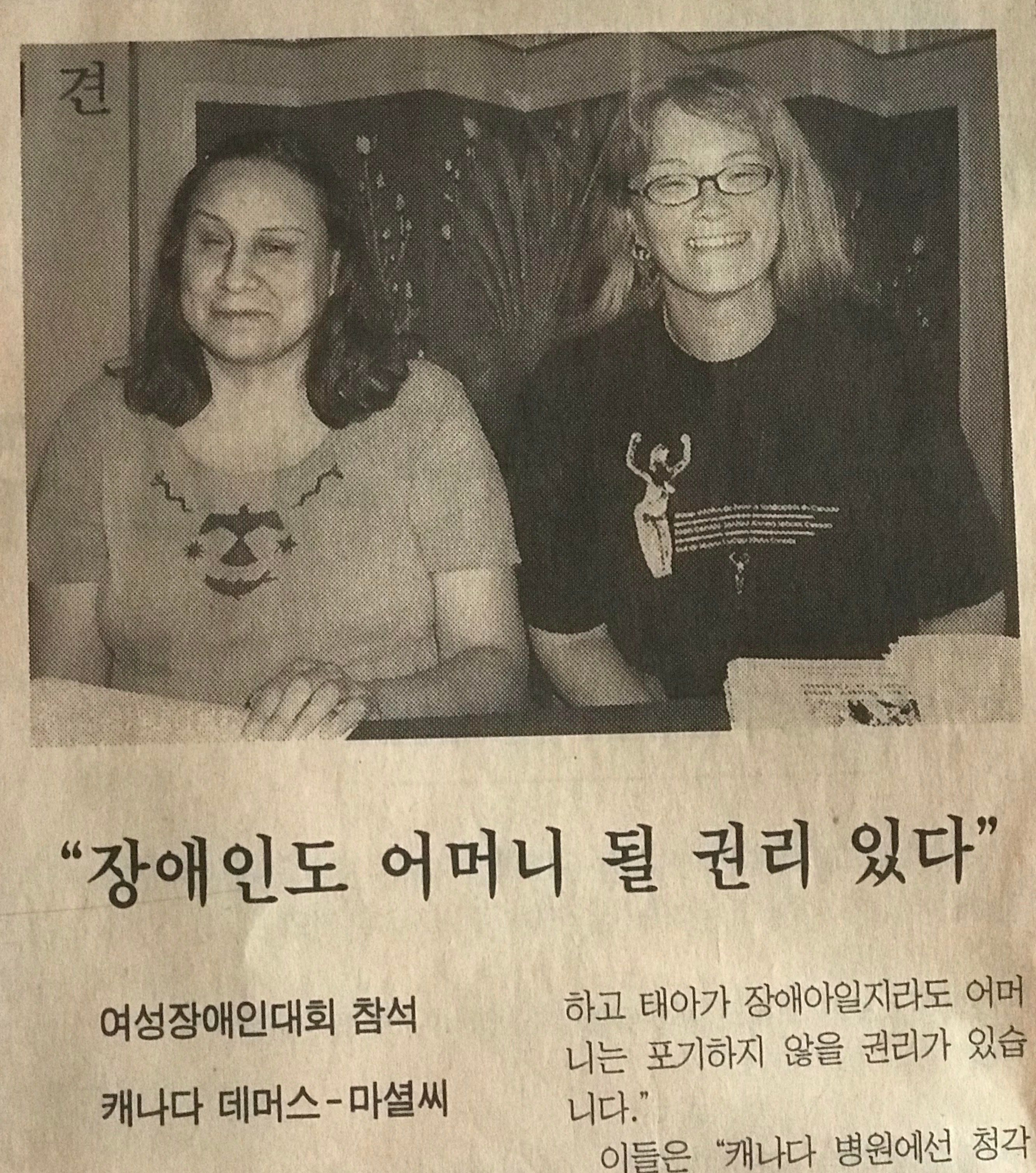 Photograph of a Korean newspaper with a picture of Kathy Hawkins smiling